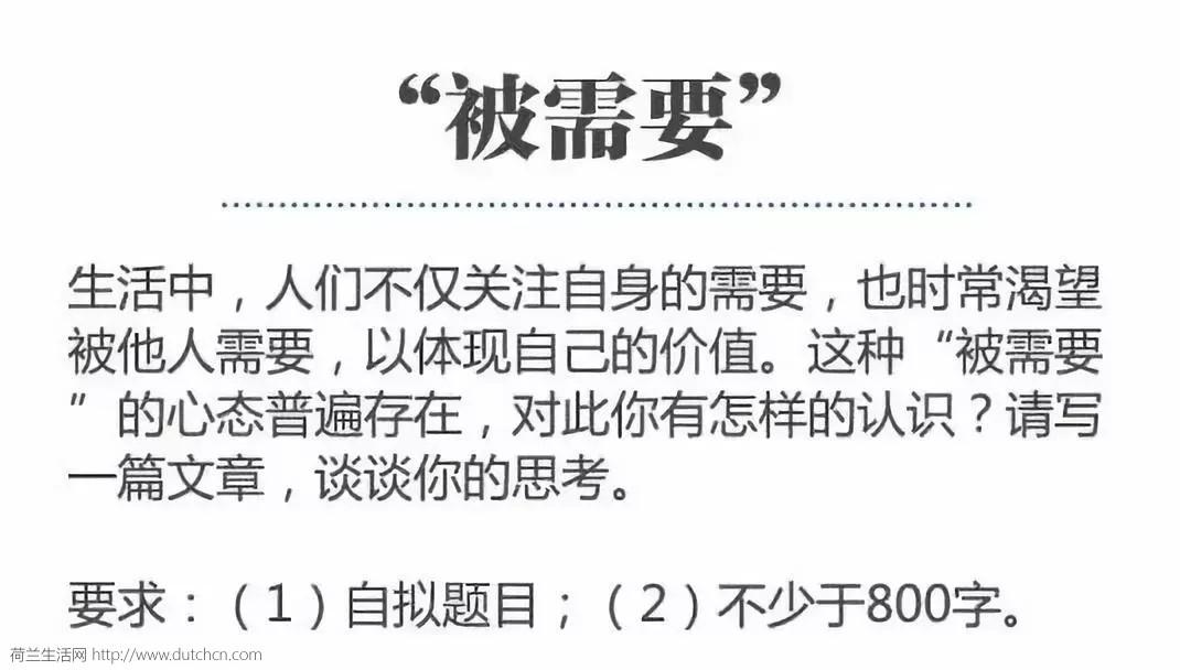 """2018年中国高考作文题出炉,然而荷兰""""高考""""题目更狠?看完傻眼了!"""