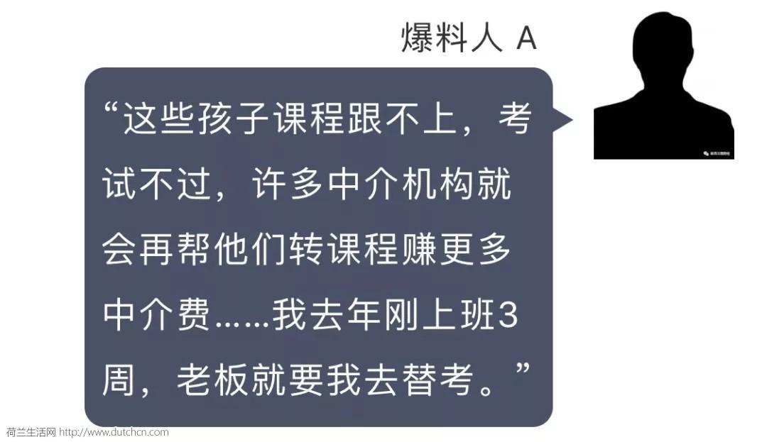 华人留学行业乱象被揭,家长们你们都知道吗?