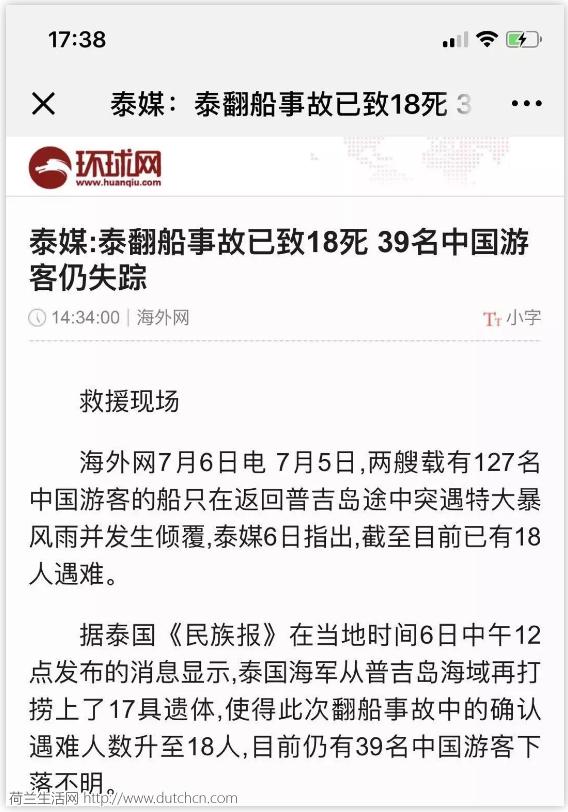 刚刚,18个中国人遇难!无数人在这里被残杀!却仍前仆后继…