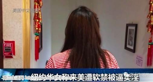殴打,禁锢,强奸!90后中国姑娘高兴出国却遭软禁,被逼卖淫难逃魔窟…