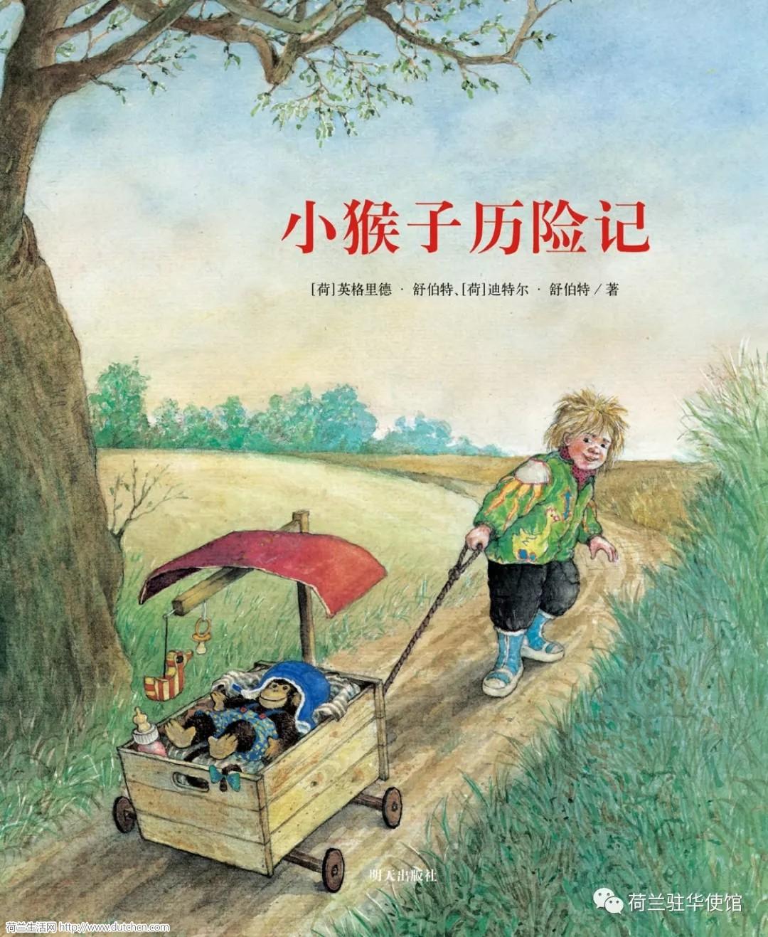 你知道吗?这些荷兰童书都有中文译本啦!