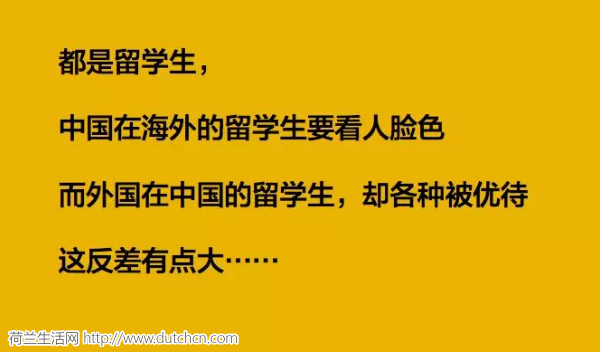 """怒了!我们在国外受歧视,外国留学生却在中国""""当大爷""""?"""