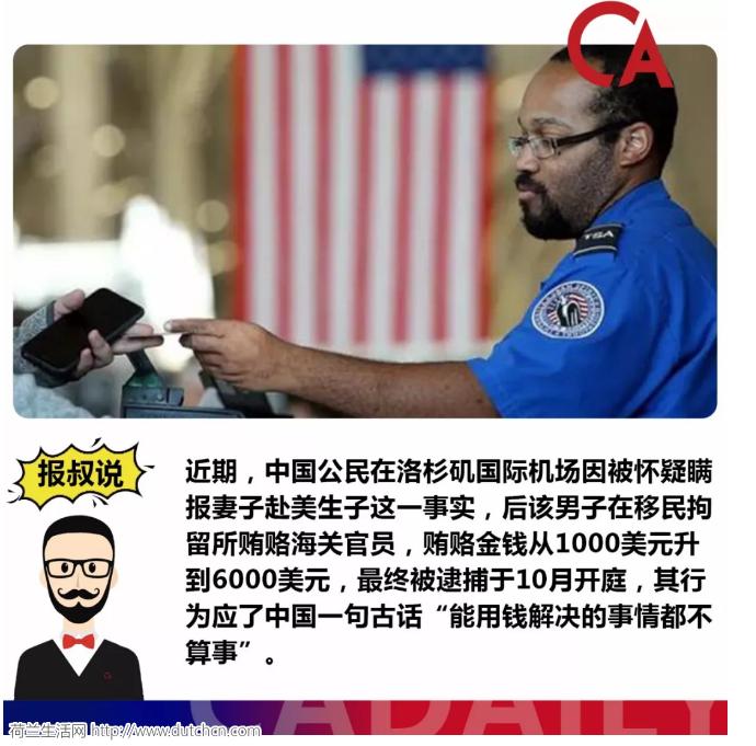 奇葩!中国男子在海外机场被抓现行!居然是因为贿赂……