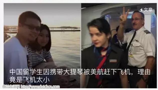 中国留学生被粗暴赶下飞机,就为了给头等舱乘客让位?