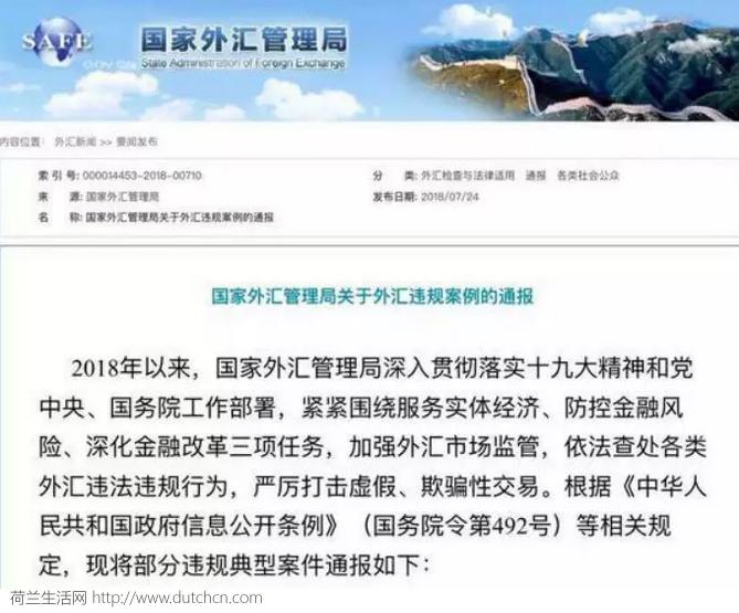 罚款116万!刚刚,有关部门再发严厉通知:海外华人外汇或彻底被堵死