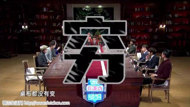 一群外国人用中文互相八卦的综艺节目简直太好笑了哈哈哈哈哈哈
