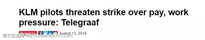 KLM的飞行员们怒了!薪水低、压力山大,罢工已经在来的路上了...