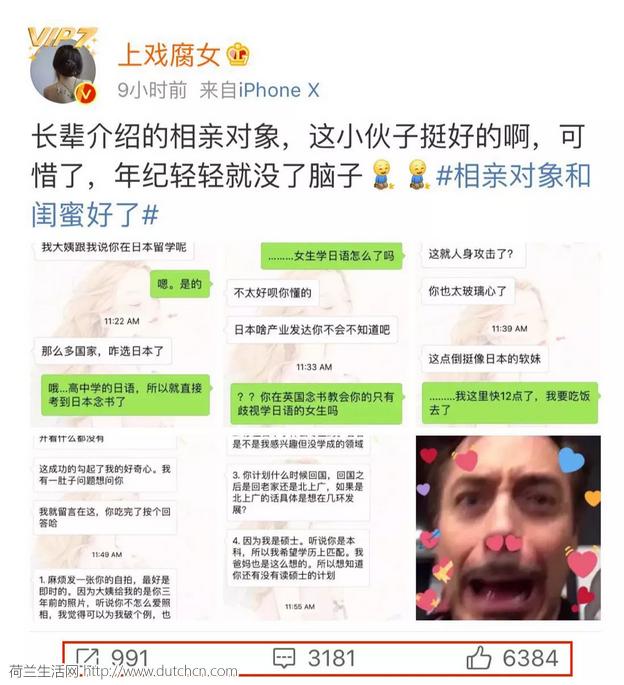 中国女留学生遭遇奇葩相亲对象!自称某帝国硕士、歧视女孩留学国家low???