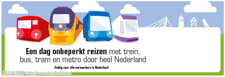一天内无限次使用!全荷兰公共交通都通用的天票又来了!