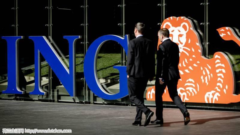 7.75亿欧元!荷兰国际集团ING因反洗钱不力被罚款
