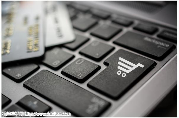 权威数据表明:荷兰已经成为欧盟网上购物第一的国家