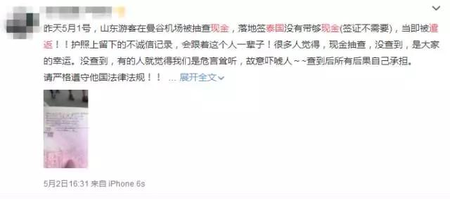 """华人闯关因携带10万欧现金被""""抄家底儿""""!各国出入境,现金应该带多少?"""