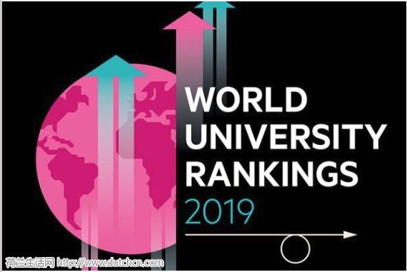 2019泰晤士世界大学排名新鲜出炉!荷兰7所大学进前百,清华跃升亚洲第一!