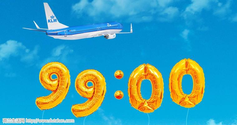 荷兰航空99周年庆机票特惠 往返美国400欧都不到
