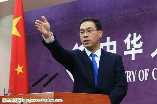 中国商务部:愿与荷兰扩大贸易投资