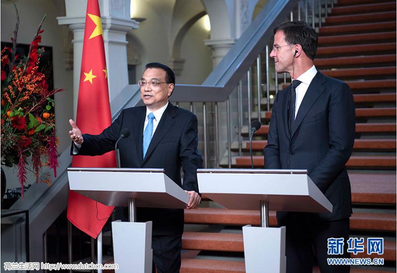 李克强总理与荷兰首相吕特共同会见记者