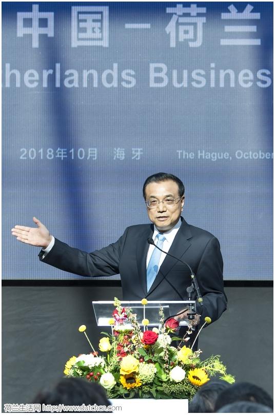 李克强总理与荷兰首相共同出席中国-荷兰经贸论坛并发表演讲
