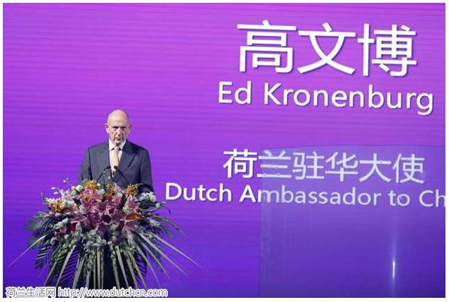 荷兰驻华大使:中荷将加强电影制作、博物馆培训领域合作