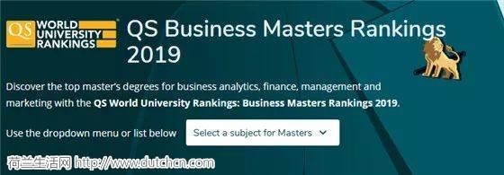 2019年 QS世界商科硕士排名出炉,你的最强荷兰商科选校参考!