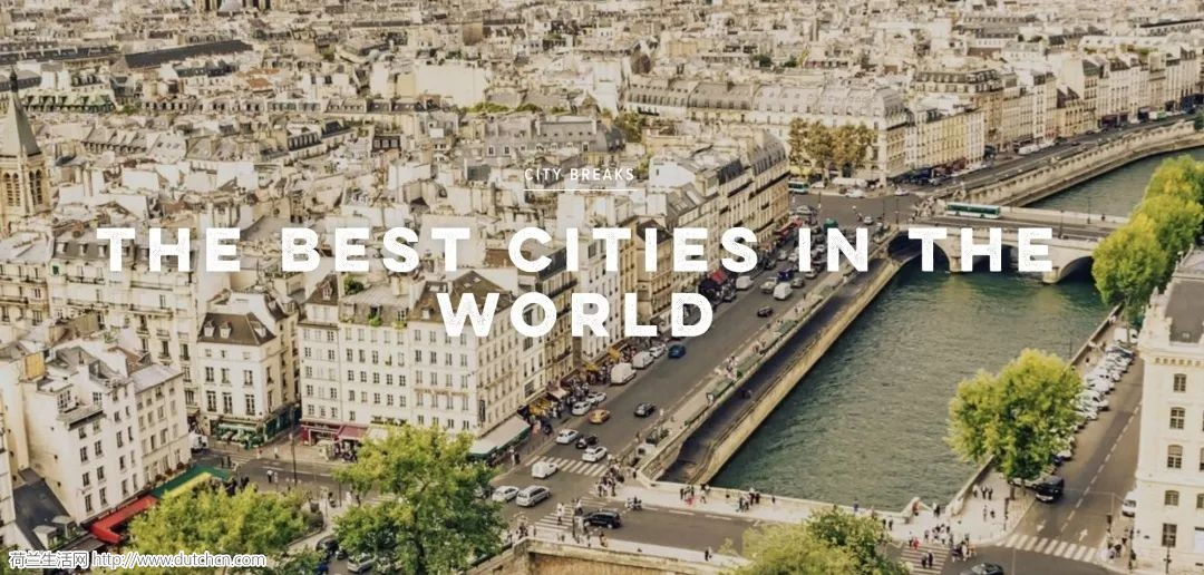 2018世界最佳城市排行:荷兰这座城市完虐罗马雅典古城杀进前15! 完美C位