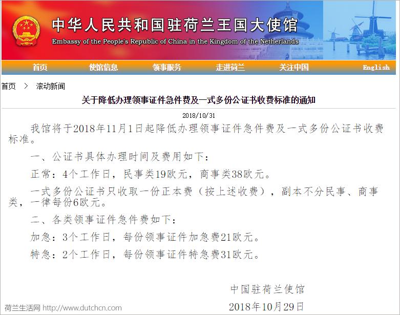 好消息!从今天开始中国驻荷使馆办理证件的费用降低了