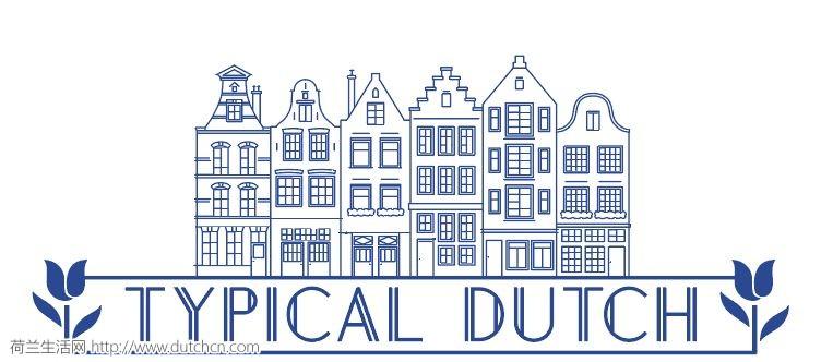 深度揭秘荷兰人到底为什么直率又抠门!融入荷兰社会看这篇就够了!
