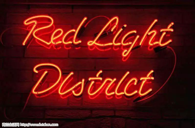 阿姆现象级地标红灯区真的要搬家了?最后竟是搬到了这里