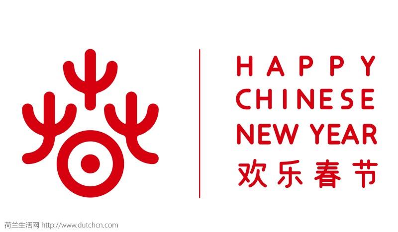 欢乐春节标志其他组合样式.jpg