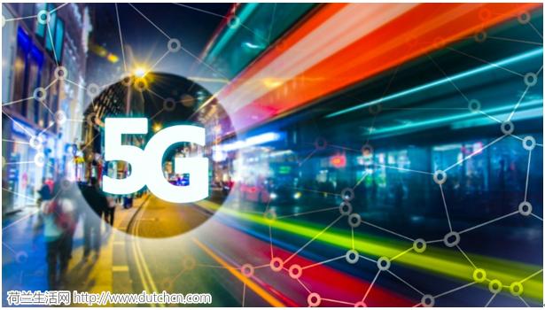海牙将成为第一个全面5G覆盖的荷兰城市!你的手机准备好了没?