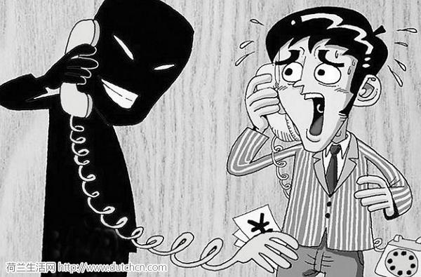 警惕!多名华人遭遇电信诈骗,中国驻荷使馆发文提醒识破方法