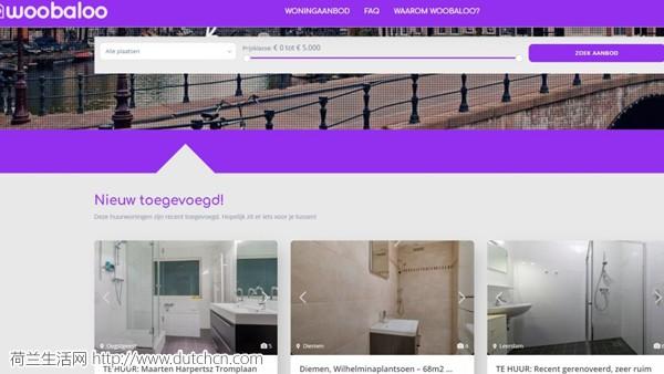 注意!荷兰存在不少假冒租房网站!避免中招需注意这几点