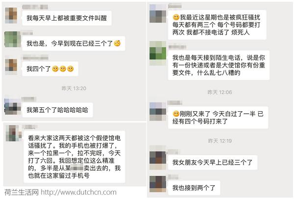 无能为力?荷兰华人诈骗电话越来越猖狂!网友提出了一个解恨又根治的方法
