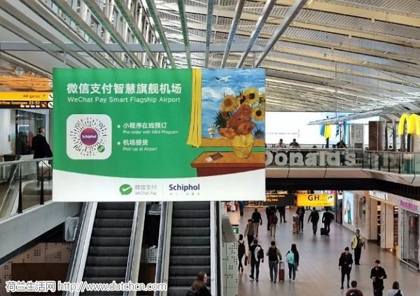 逆天了!荷兰史基浦机场将专门为中国游客提供这两个服务