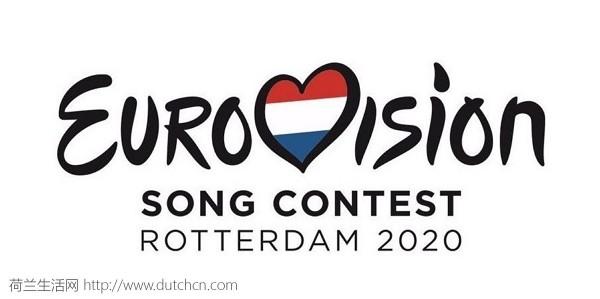 荷兰鹿特丹成为2020年欧洲歌唱大赛举办城市,明年五月开始