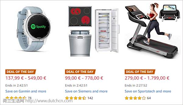 一连八天!德国亚马逊换季清仓,每天海量商品低价买,售完即止