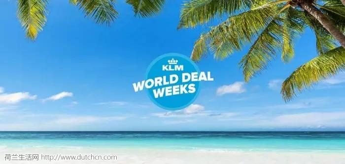 最后五天!KLM特惠周,直飞中国和欧洲境内往返机票有特价