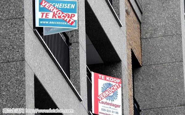 荷兰房产值升至平均每套24.8万欧元,创历史新高