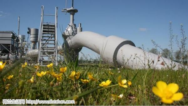 荷兰宣布将于三年内停止全部天然气开采活动