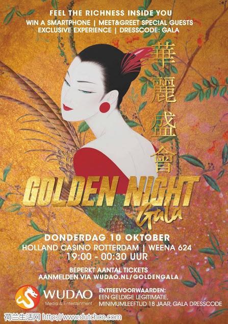 2019 10月10日晚 鹿特丹 Asian Party 免费入场,欢迎参加!