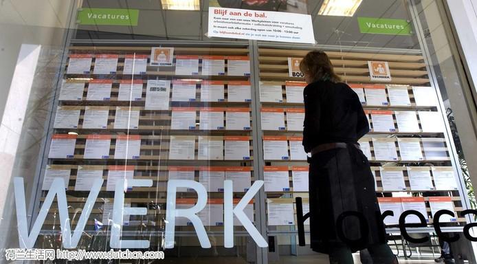 荷兰福利机构:从领取失业金转向领取社会救济金的人数减少