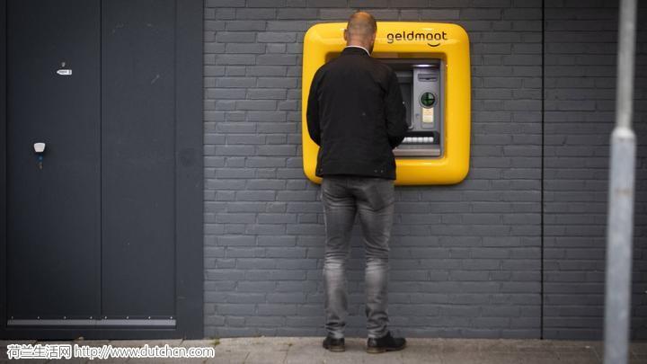 荷兰230万个家庭拖欠付款,银行引导解决