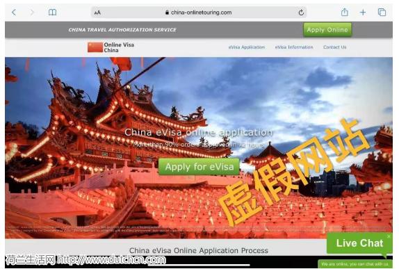 惊现代办中国电子签证网站?驻荷兰使馆发表声明:这是虚假网站