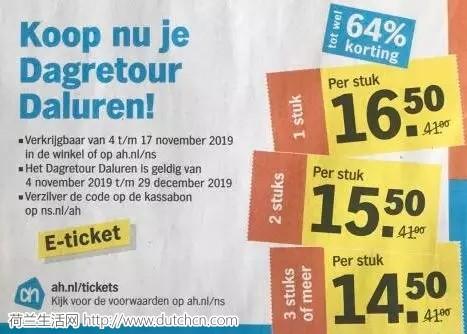 终于等到了!AH超市即将开卖火车往返票,价格低至14.5欧元