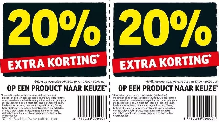 K店购物之夜又来了!大部分商品可额外优惠20%