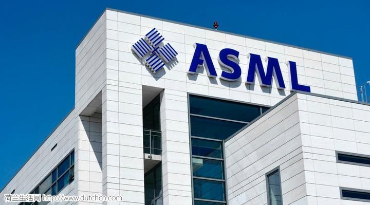 荷媒评论:ASML向中国禁售光刻机不符合荷兰利益
