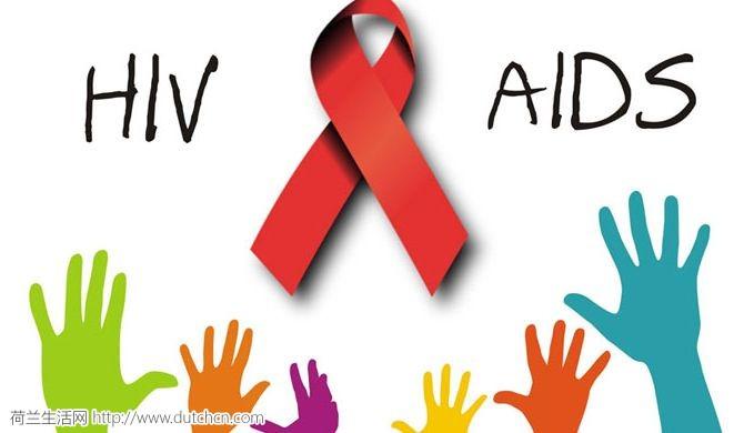 荷兰感染艾滋病毒人数持续下降,每年约有20人死于艾滋病