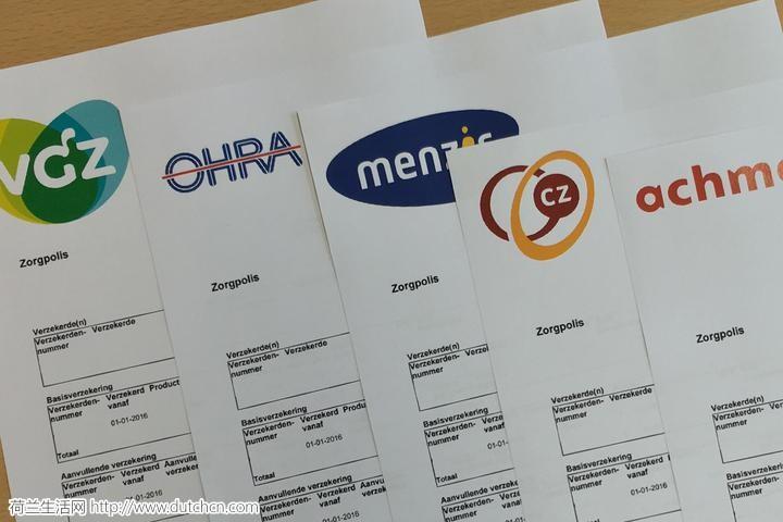 荷兰多家医疗保险公司降低明年基本医保费用