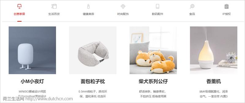 期待吗?中国小伙伴熟悉的名创优品即将在荷兰开店了!