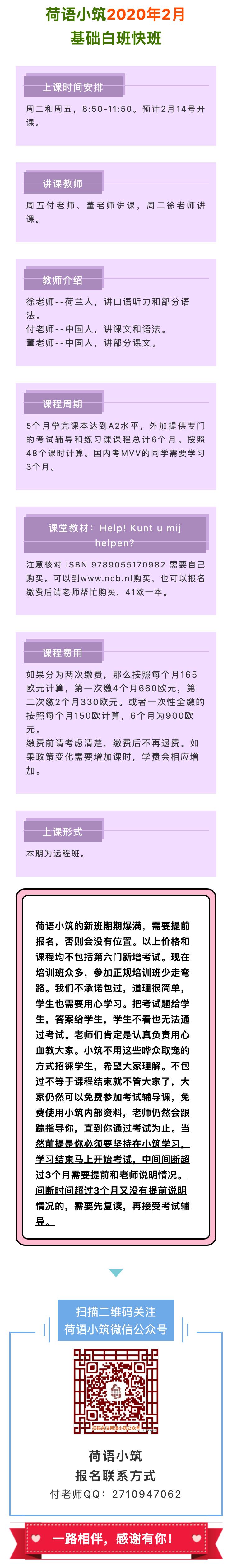 【荷语小筑】2020年2月基础白班快班开始占位啦!