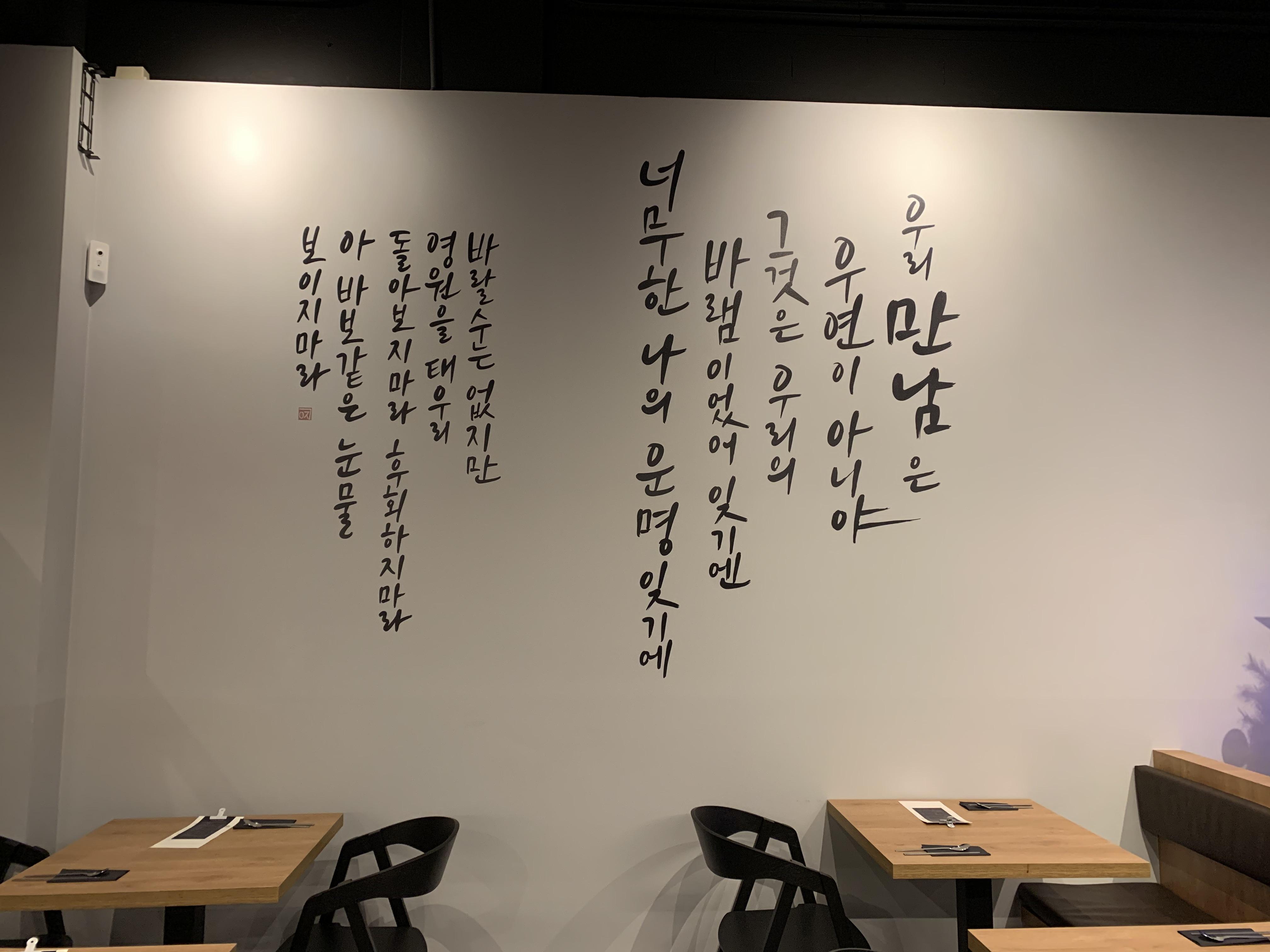 韩国餐厅.jpg